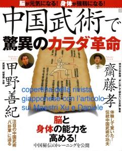1c2b0-copertina-rivista-arti-marziali-interne-giapponese-con-articolo-sul-mc2b0-xu-e-sul-mc2b0-daniele-1-copia